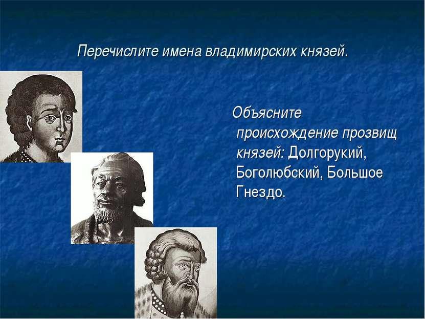 Перечислите имена владимирских князей. Объясните происхождение прозвищ князей...