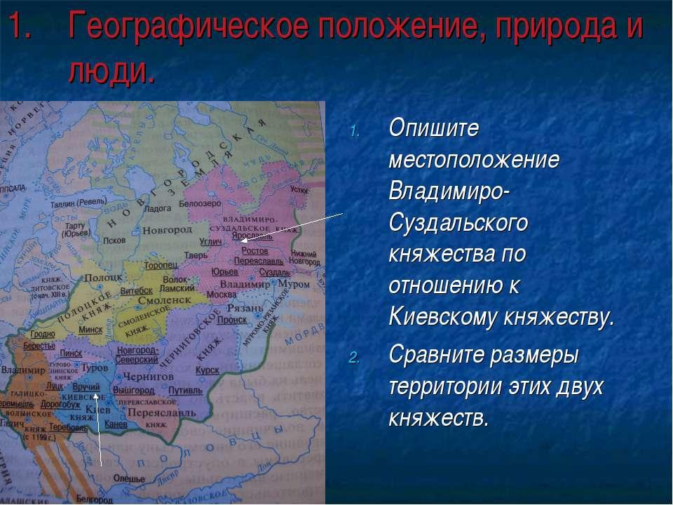Географическое положение, природа и люди. Опишите местоположение Владимиро-Су...