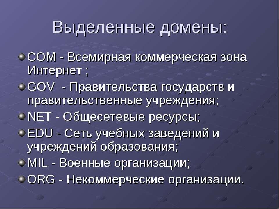 Выделенные домены: СОМ - Всемирная коммерческая зона Интернет ; GOV - Правите...