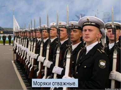 Моряки отважные.