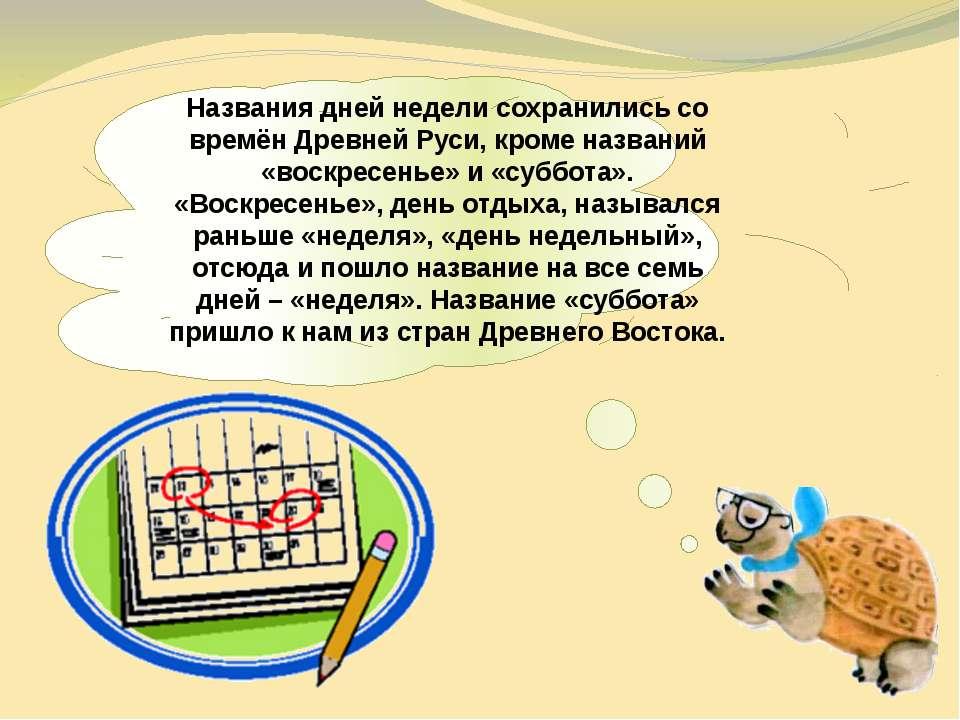 Названия дней недели сохранились со времён Древней Руси, кроме названий «воск...