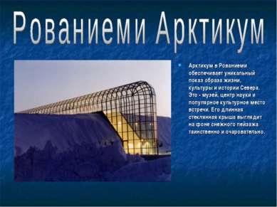Арктикум в Рованиеми обеспечивает уникальный показ образа жизни, культуры и и...