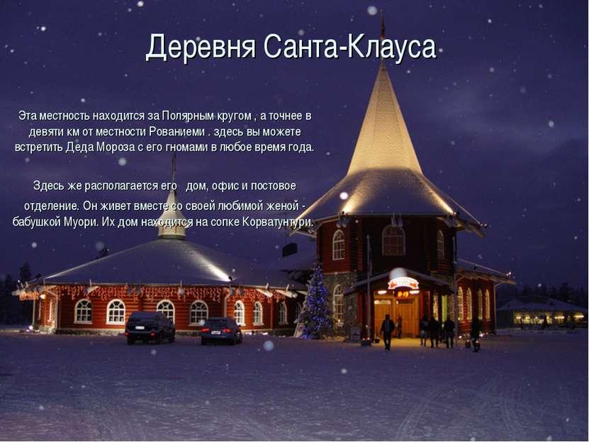 Деревня Санта-Клауса Эта местность находится за Полярным кругом , а точнее в ...