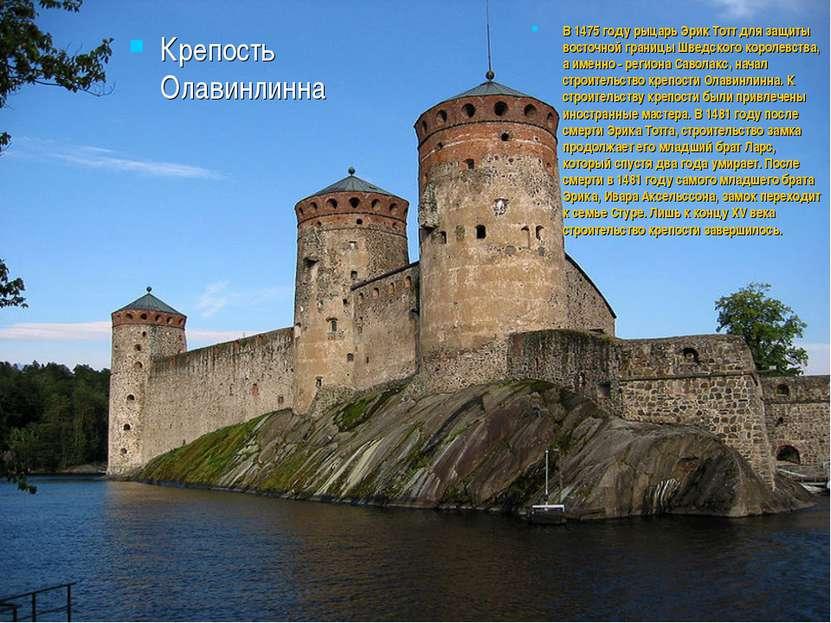 В 1475 году рыцарь Эрик Тотт для защиты восточной границы Шведского королевст...