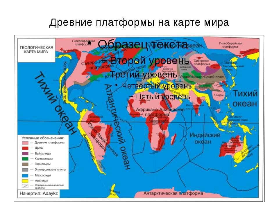 Древние платформы на карте мира
