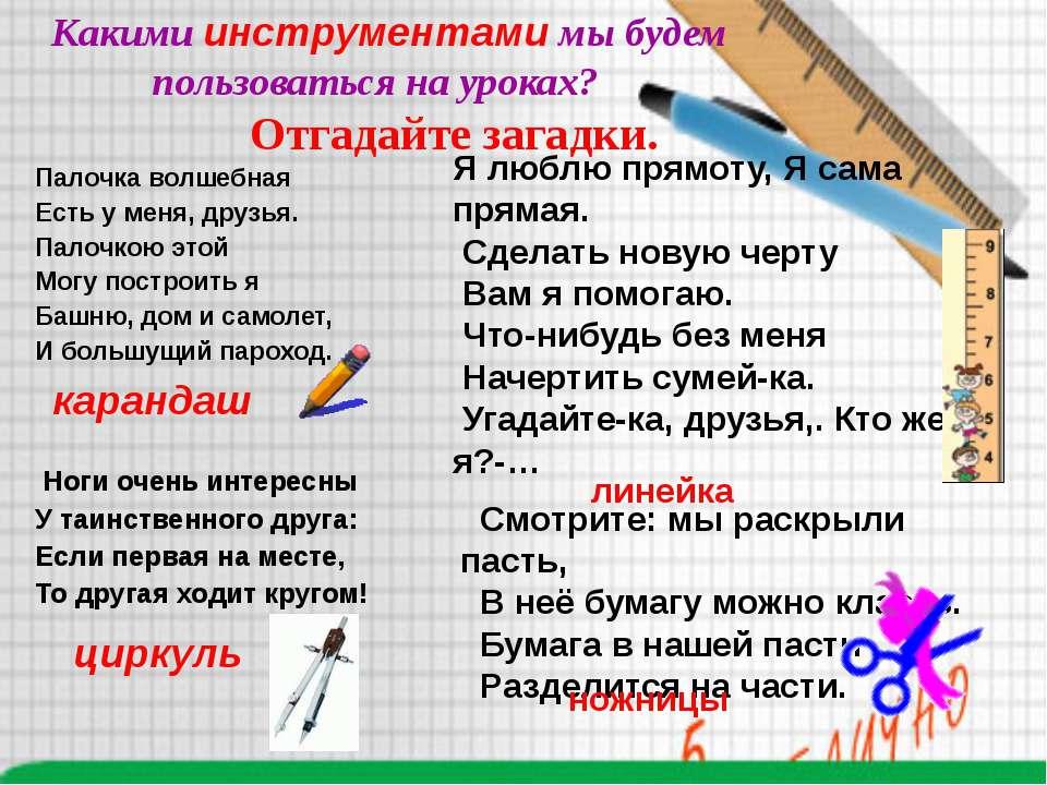 Какими инструментами мы будем пользоваться на уроках? Я люблю прямоту,Я сама...
