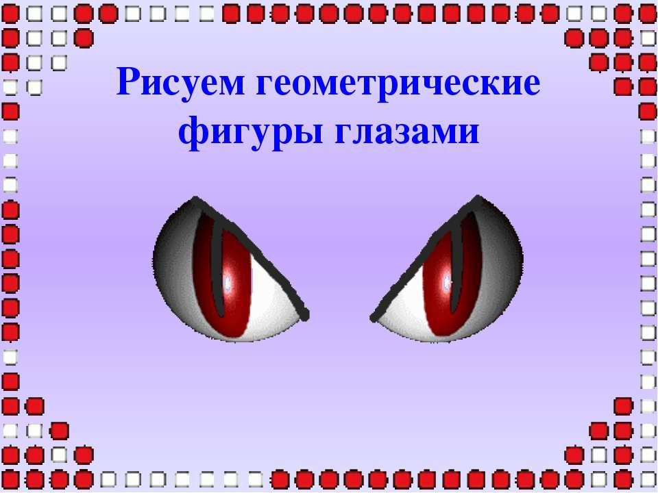 Рисуем геометрические фигуры глазами
