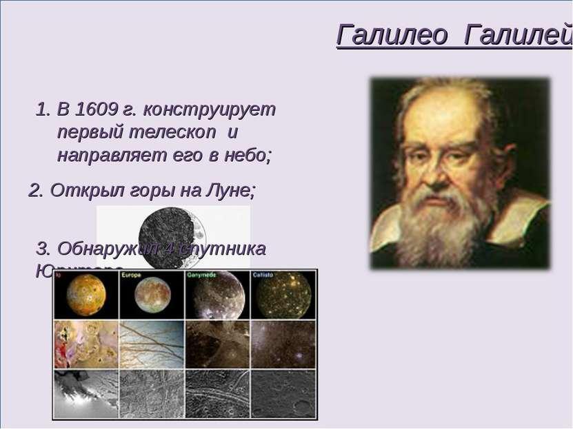 Галилео Галилей В 1609 г. конструирует первый телескоп и направляет его в неб...