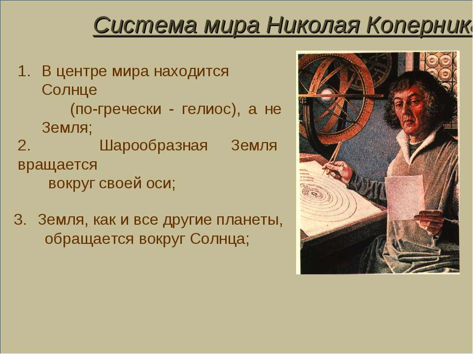 Система мира Николая Коперника В центре мира находится Солнце (по-гречески - ...