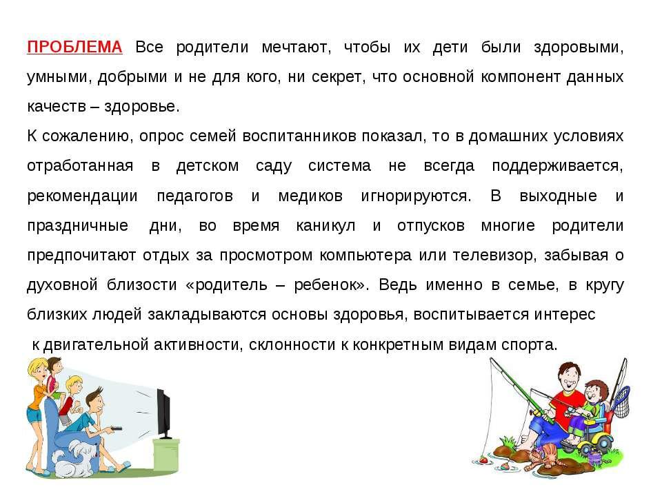 ПРОБЛЕМА Все родители мечтают, чтобы их дети были здоровыми, умными, добрыми ...