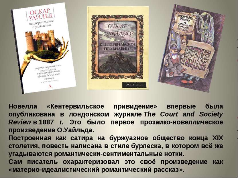 Новелла «Кентервильское привидение» впервые была опубликована в лондонском жу...