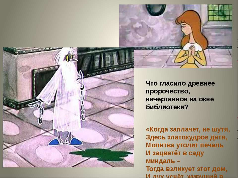 Что гласило древнее пророчество, начертанное на окне библиотеки? «Когда запла...
