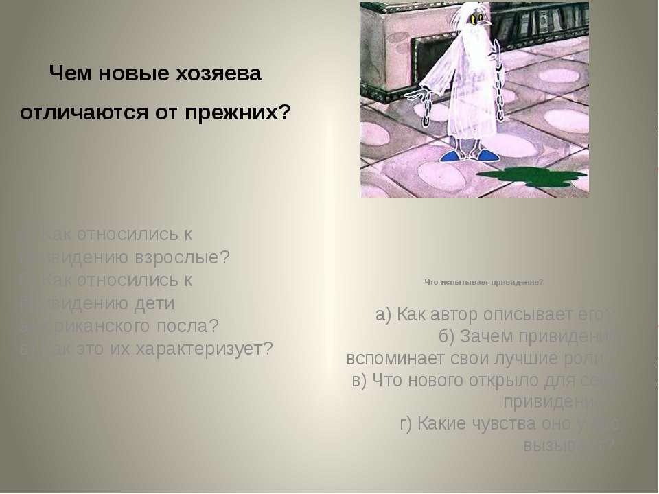 Чем новые хозяева отличаются от прежних? а) Как относились к привидению взро...