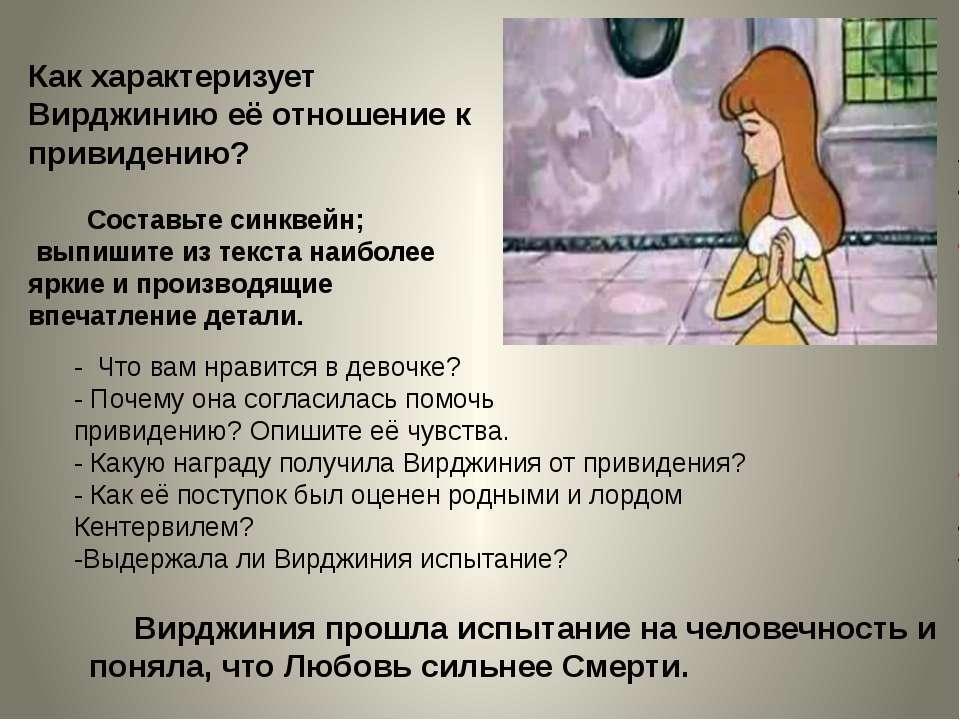 - Что вам нравится в девочке? - Почему она согласилась помочь привидению?Оп...