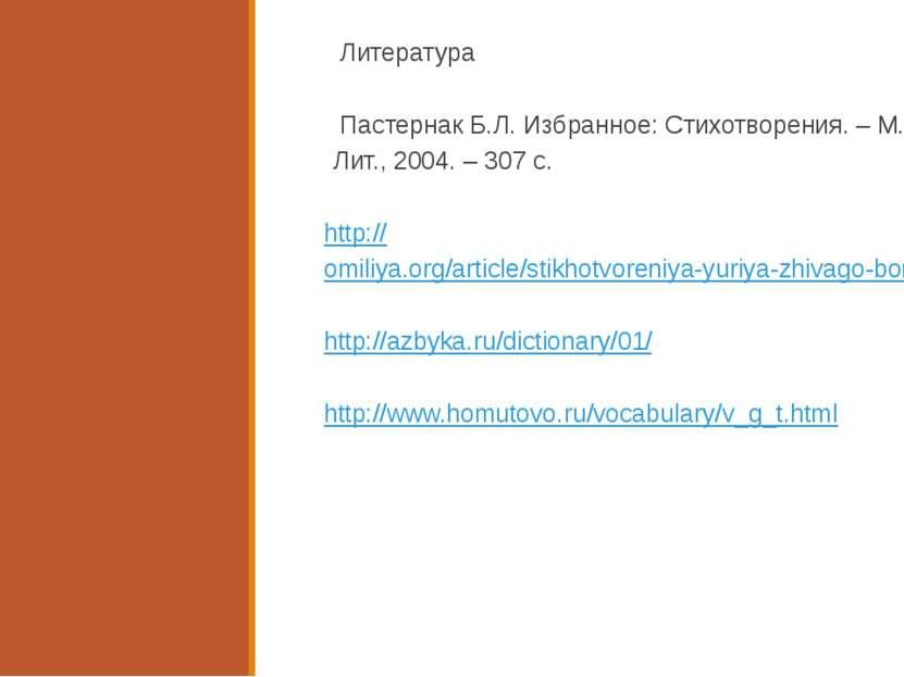 Литература Пастернак Б.Л. Избранное: Стихотворения. – М.: Дет. Лит., 2004. – ...
