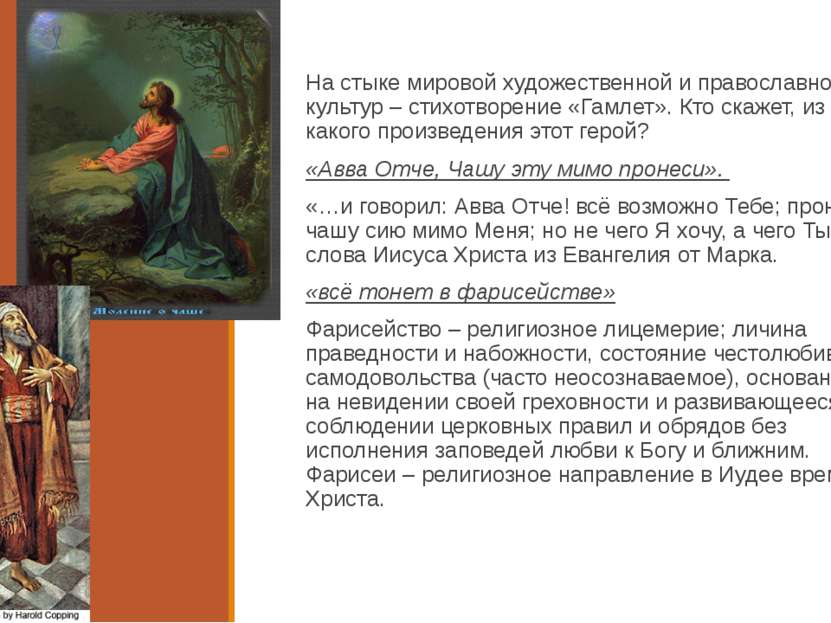На стыке мировой художественной и православной культур – стихотворение «Гамле...