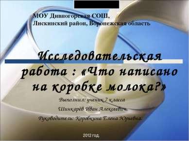 МОУ Дивногорская СОШ, Лискинский район, Воронежская область Исследовательская...