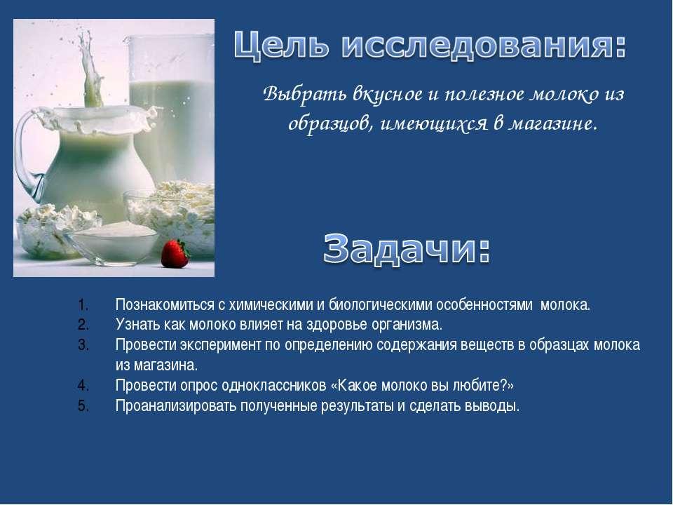 Выбрать вкусное и полезное молоко из образцов, имеющихся в магазине. Познаком...