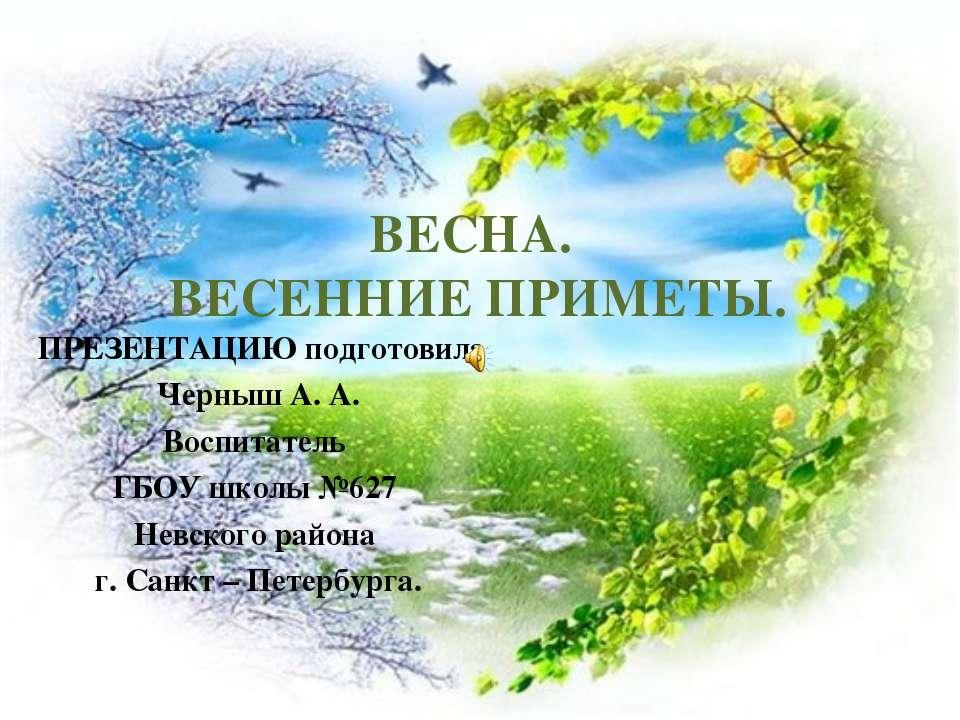 ПРЕЗЕНТАЦИЮ подготовила Черныш А. А. Воспитатель ГБОУ школы №627 Невского рай...