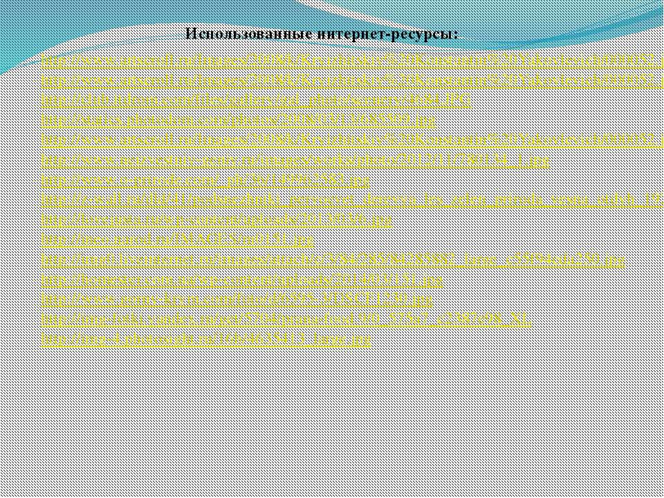 Использованные интернет-ресурсы: http://www.artscroll.ru/Images/2008/k/Kryizh...