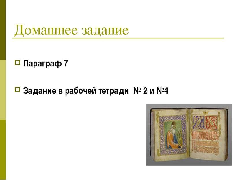 Домашнее задание Параграф 7 Задание в рабочей тетради № 2 и №4