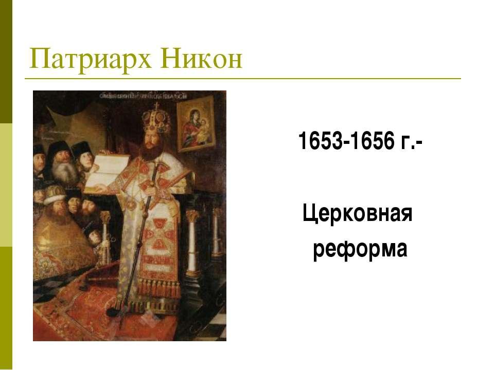Патриарх Никон 1653-1656 г.- Церковная реформа