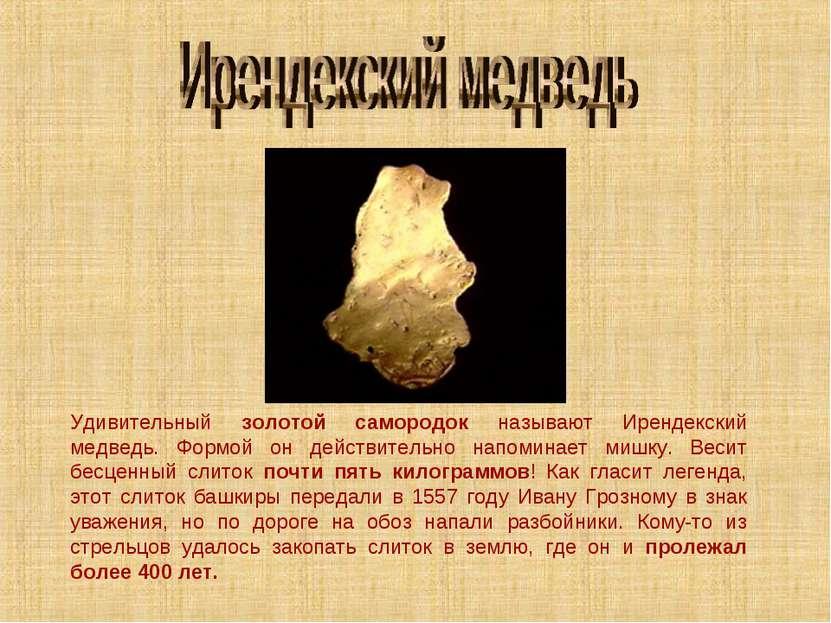 Удивительный золотой самородок называют Ирендекский медведь. Формой он действ...