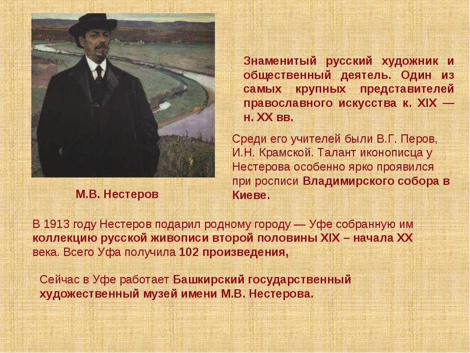 М.В. Нестеров Знаменитый русский художник и общественный деятель. Один из сам...