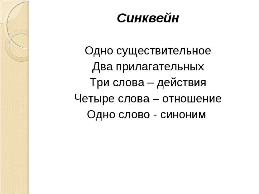 Синквейн Одно существительное Два прилагательных Три слова – действия Четыре ...