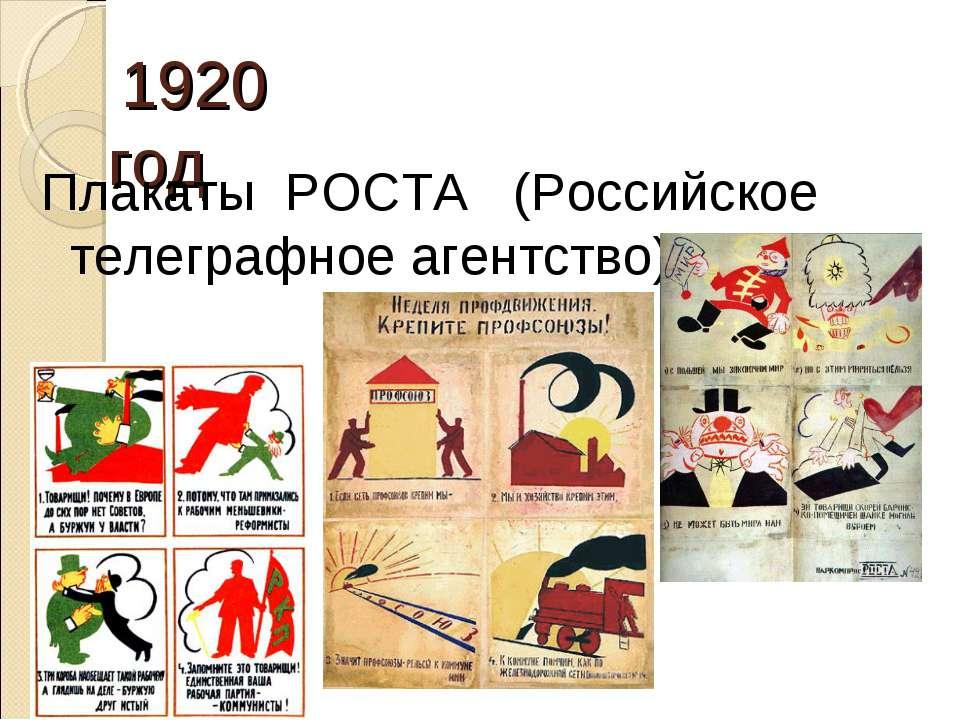 1920 год Плакаты РОСТА (Российское телеграфное агентство)