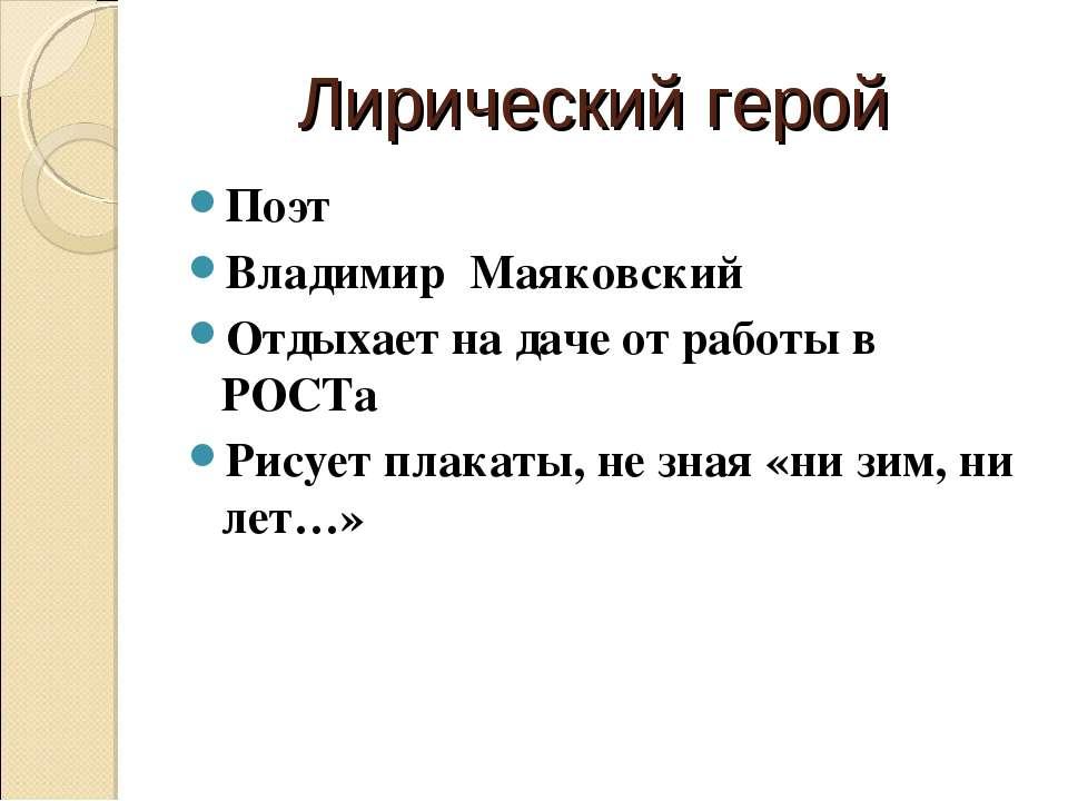 Лирический герой Поэт Владимир Маяковский Отдыхает на даче от работы в РОСТа ...