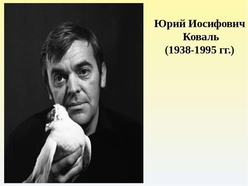 Юрий Иосифович Коваль (1938-1995 гг.)