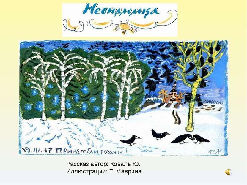 Рассказ автор: Коваль Ю. Иллюстрации: Т. Маврина