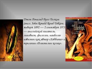 Джон Рональд Руэл Толкин (англ. John Ronald Reuel Tolkien; 3 января 1892 — 2 ...