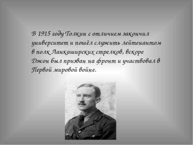 В 1915 году Толкин с отличием закончил университет и пошёл служить лейтенанто...