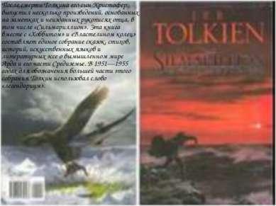После смерти Толкина его сын Кристофер выпустил несколько произведений, основ...