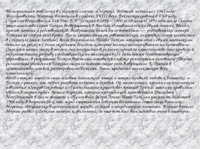 Мемориальная табличка в Сэйрхоуле гласит: «Сэйрхоул. Водяная мельница с 1542 ...