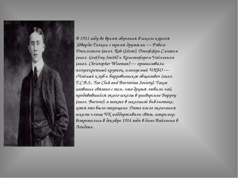 В 1911 году во время обучения в школе короля Эдварда Толкин с тремя друзьями ...