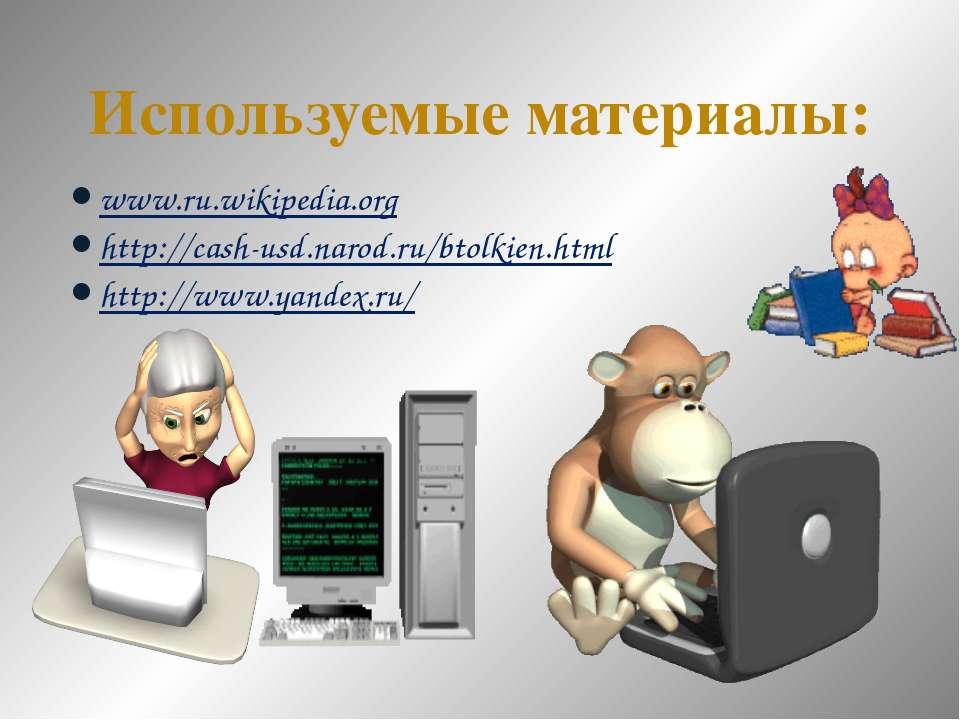 Используемые материалы: www.ru.wikipedia.org http://cash-usd.narod.ru/btolkie...