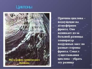 Фотография тропического циклона Причина циклона – возмущение на атмосферном ф...