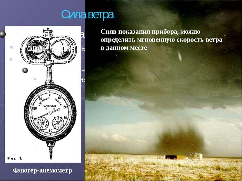 Флюгер-анемометр Сила ветра Сняв показания прибора, можно определить мгновенн...