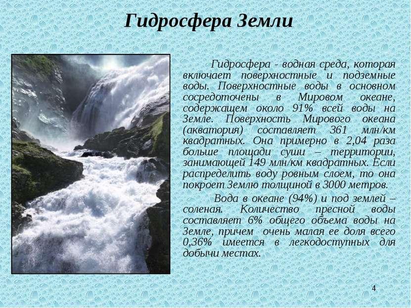 * Гидросфера Земли Гидросфера - водная среда, которая включает поверхностные ...