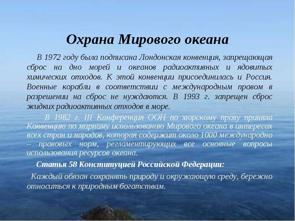 * Охрана Мирового океана В 1972 году была подписана Лондонская конвенция, зап...
