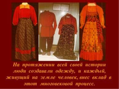 На протяжении всей своей истории люди создавали одежду, и каждый, живущий на ...