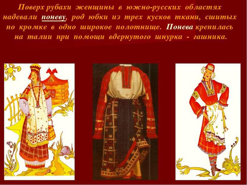 Поверх рубахи женщины в южно-русских областях надевали поневу, род юбки из тр...