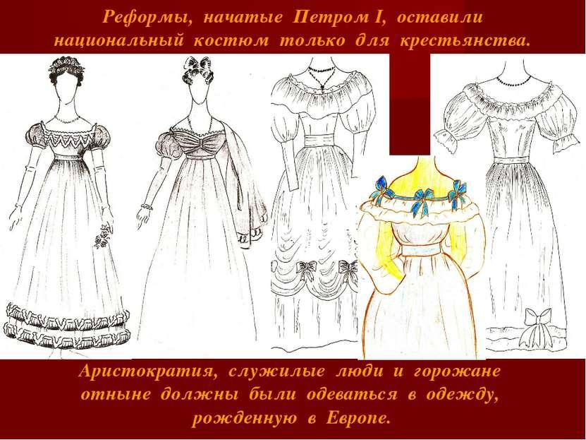 Реформы, начатые Петром I, оставили национальный костюм только для крестьянст...