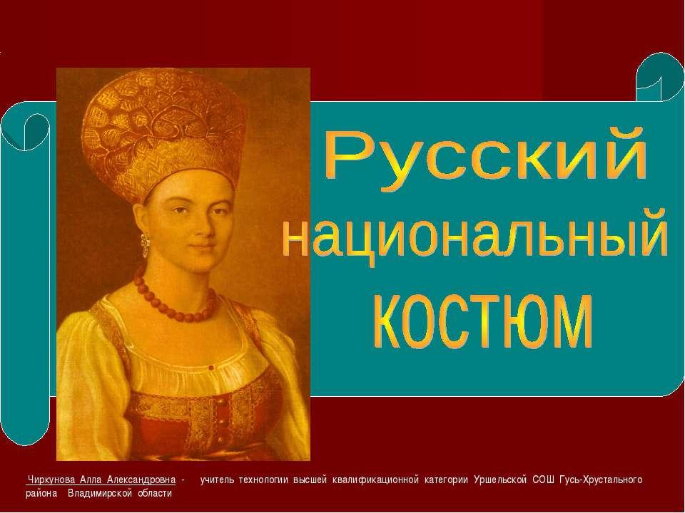 Чиркунова Алла Александровна - учитель технологии высшей квалификационной кат...