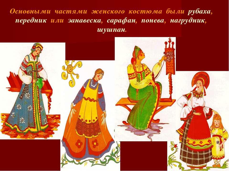 Основными частями женского костюма были рубаха, передник или занавеска, сараф...
