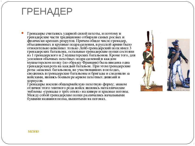 ГРЕНАДЕР Гренадеры считались ударной силой пехоты, и поэтому в гренадерские ч...