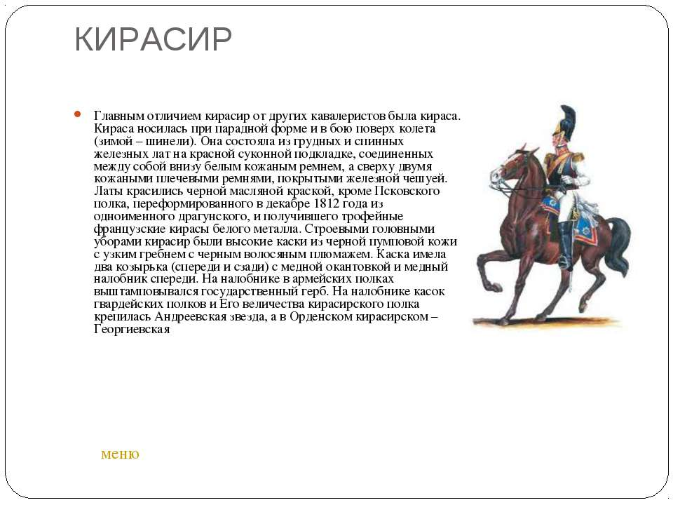 КИРАСИР Главным отличием кирасир от других кавалеристов была кираса. Кираса н...